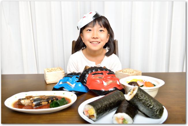 節分の料理を前に笑う女の子