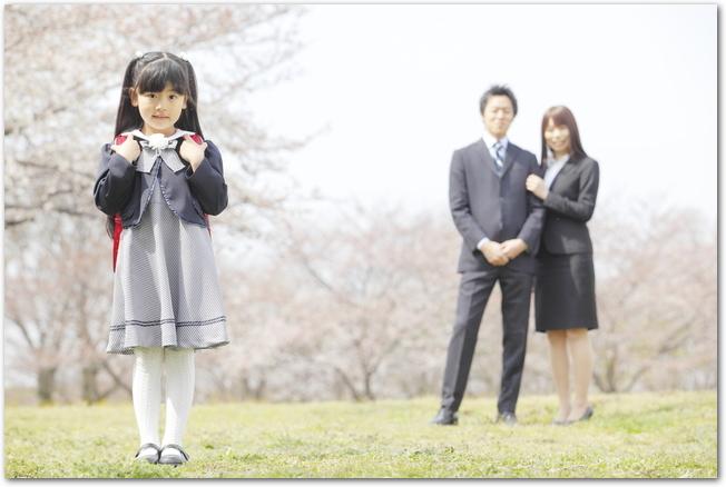 小学校入学を迎えたパパとママと女の子