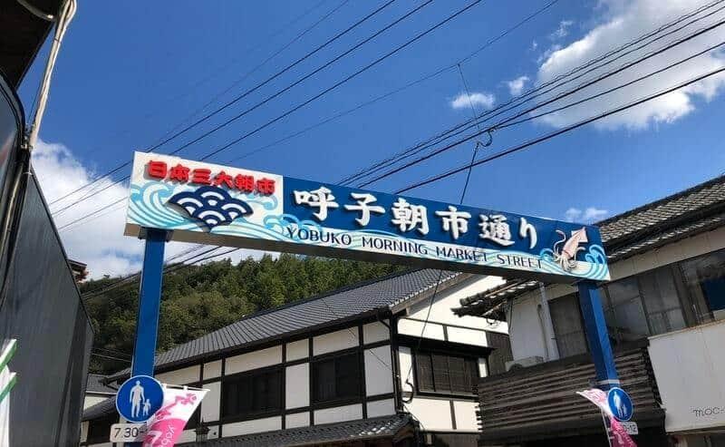 呼子の観光コースは!?呼子朝市の駐車場は?おすすめカフェ、神社!